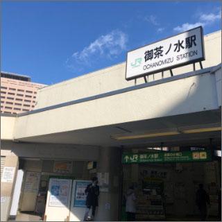 JR 御茶ノ水駅 御茶ノ水橋口