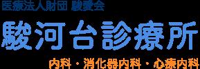 医療法人財団 駿愛会 駿河台診療所(内科・消化器内科・心療内科)