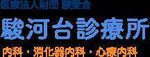 医療法人財団 駿愛会 駿河台診療所 内科・消化器内科・心療内科